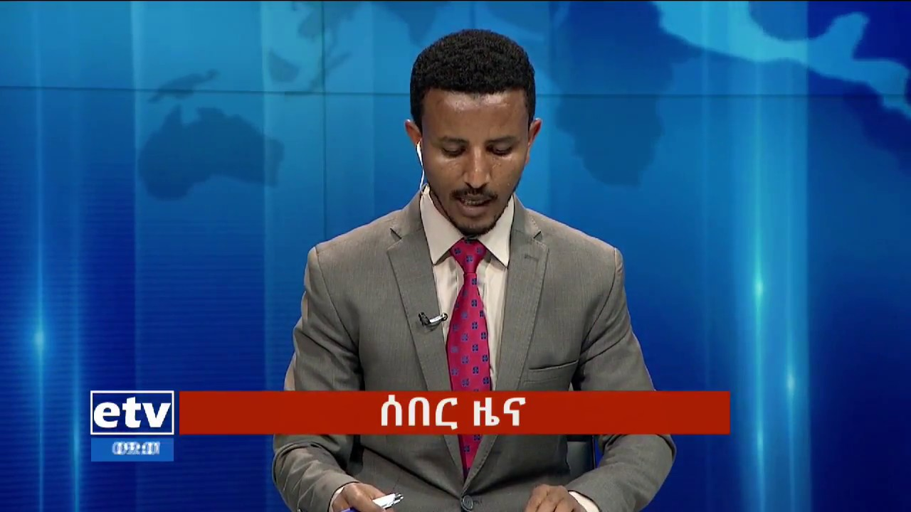 Ethiopian Broadcasting Corporation || BREAKING NEWS || ABDI MOHAMMED UMER ARRESTED