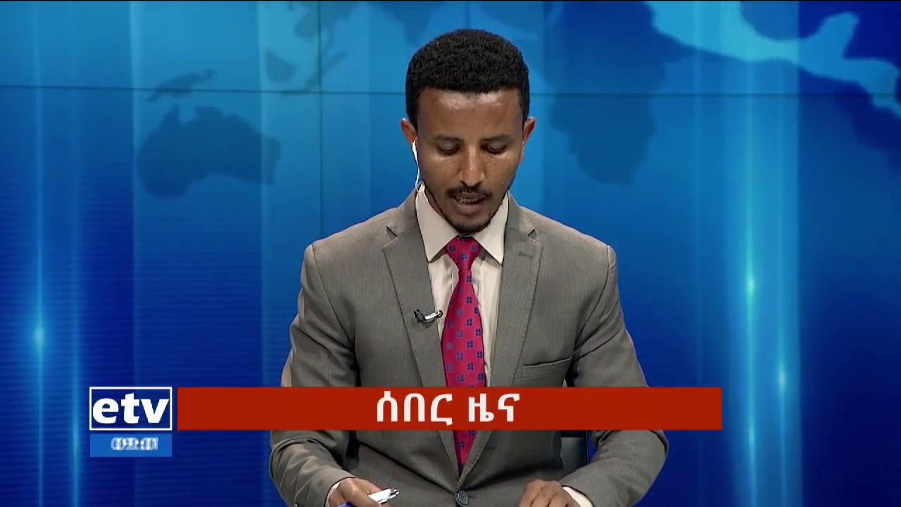 Breaking News: Abdi Mohammed Arrested - የኢትዮጵያ ሱማሌ ክልል ፕሬዝዳንት የነበሩት አቶ አቢዲ መሀመድ ኡመር በቁጥጥር ስር ዋሉ፡፡