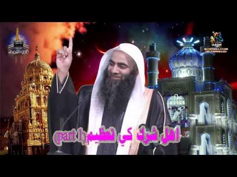 Ahle Shirk Ki Tazeem 1/3 Sheikh Tauseef Ur Rehman