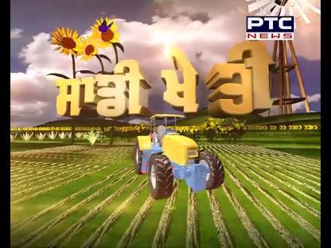 Agriculture Special | Saddi Kheti # 122 | Sep 13, 2015