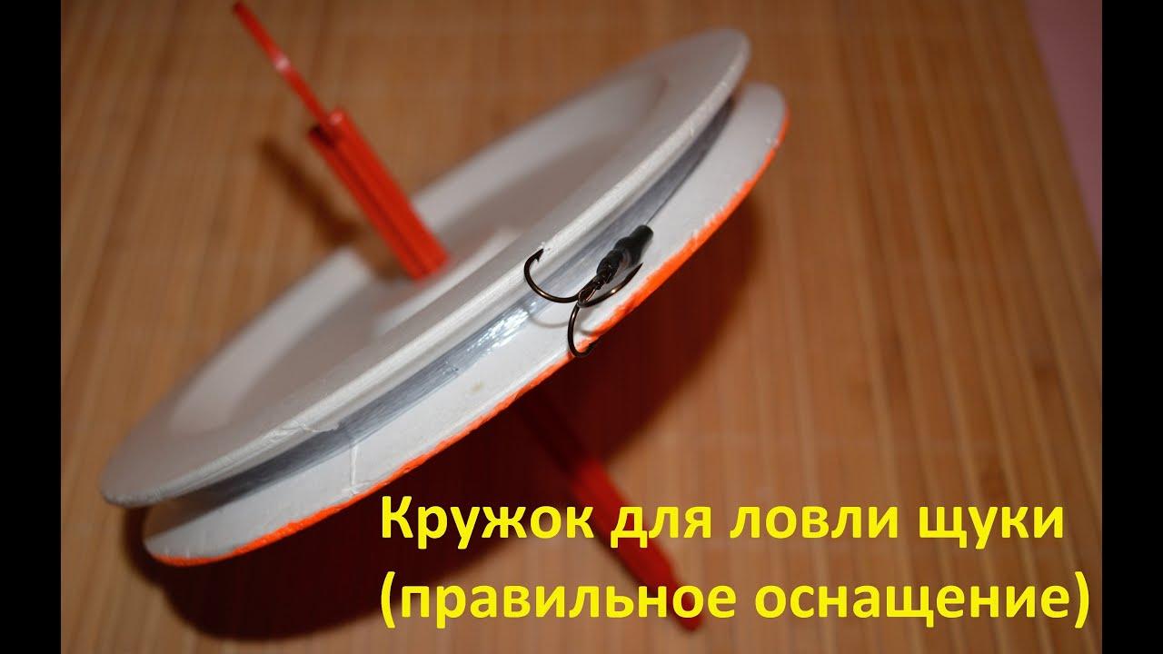 Как сделать кружку для ловли щуку