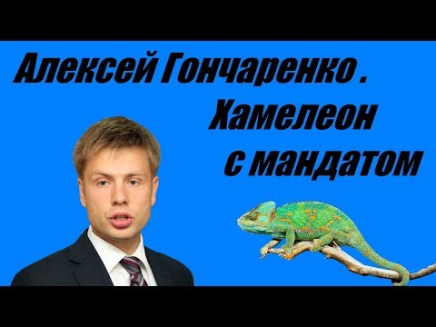 Алексей Гончаренко. Хамелеон с мандатом