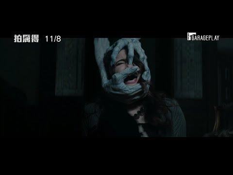 【拍厲得】電影預告 少女要如何阻止死亡來敲門 逃離邪惡的亡靈詛咒呢?11/8 死亡倒數