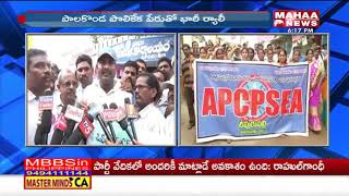 Employee Unions  Protest In Srikakulam District