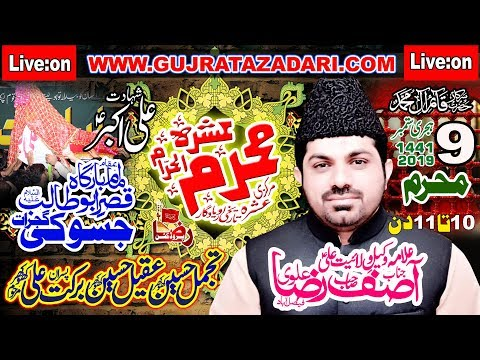 Allama Asif Raza Alvi | 9th Muharram 2019 | Jasoki Gujrat || Raza Production