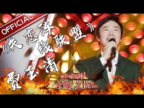 【單曲純享】費玉清《失戀陣線聯盟》—《天籁之戰2》第5期【東方衛視官方高清】