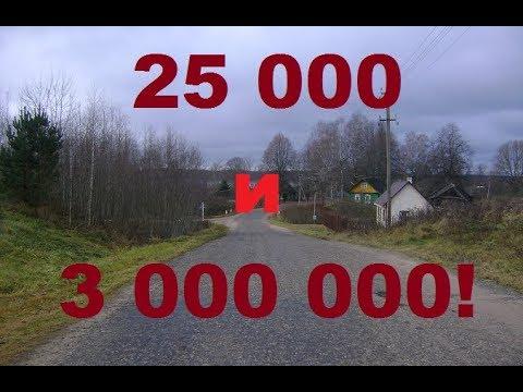 25000 подписчиков и 3000000 просмотров!