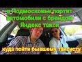 В Подмосковье продолжают портить автомобили с брендом Яндекс такси на бортах | Столица мира