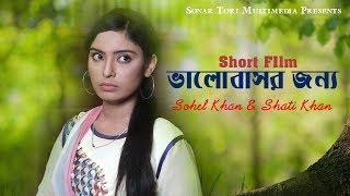 ভালোবাসার জন্য । Bengali Short Film । Sathi & Sohel । STM