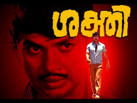 Shakthi Malayalam Full Movie - Part-1(1980) video