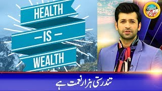 Health is Wealth - News Cafe - 18 July 2019