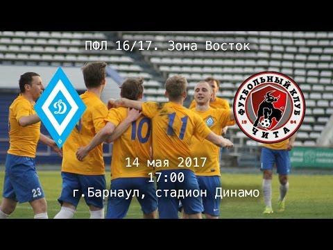 Прямая трансляция. ПФЛ. Зона Восток. ФК Динамо(Барнаул) - ФК Чита (Чита).