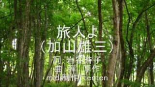 旅人よ(加山雄三)カラオケtenten