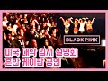 Lagu [USA] 🔥Real Non-Kpop Fans Public Reaction Black Pink (블랙핑크) - As If It's your last (마지막처럼) Cover