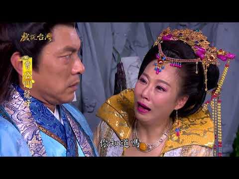 台劇-戲說台灣-曹公鬥龍母-EP 06