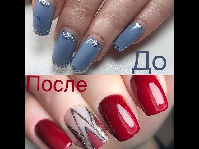 Новогодний маникюр. Зимний маникюр. Геометрия на ногтях. ДО и ПОСЛЕ маникюр!