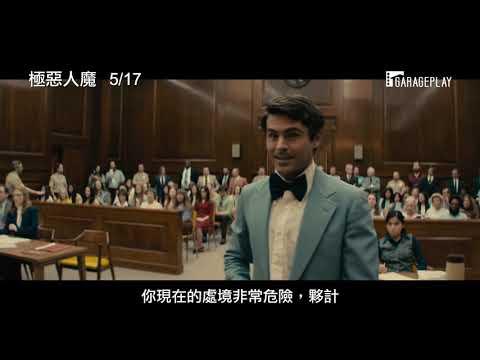【極惡人魔】電影預告 5月17日 惡名昭彰