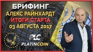 Итоги старта криптосистемы PlatinCoin освещённые Алексом Райнхардт 3 августа 2017 | Платинкоин