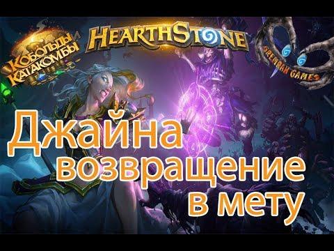 Биг спелл маг (АНТИ-АГРО МАГ) Кобольды и Катакомбы Hearthstone