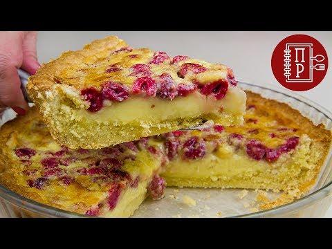 Покоряет сразу, Потрясающий Рецепт Заливного Пирога с Малиной