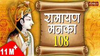 Ramayan Manka 108 | Sarita Joshi