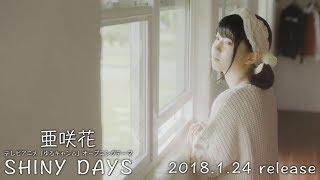 亜咲花「SHINY DAYS」Music Video Short ver.(TVアニメ『ゆるキャン△』OPテーマ)