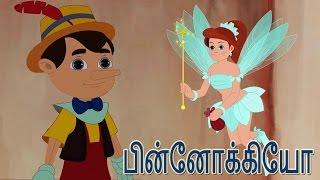 Pinnocchio Tamil Fairy Tales | பின்னோக்கியோ | தமிழ் கற்பனைக் கதைகளில் | Bedtime Stories