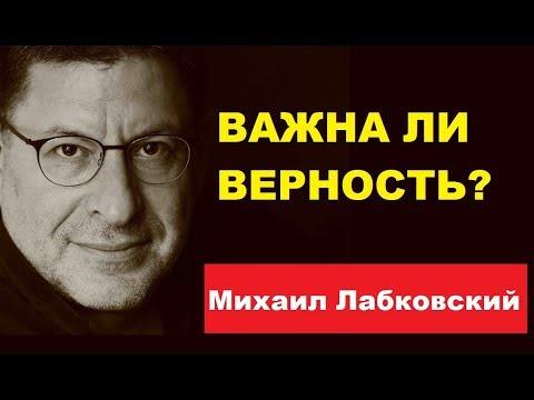 Важна ли верность Михаил Лабковский  психология