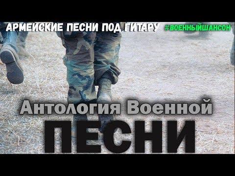 Военные, армейские песни - Бежит шоссе