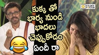 Venkatesh Funny about Dog Scene in F2 Movie || Varun Tej, Tamanna, Mehreen
