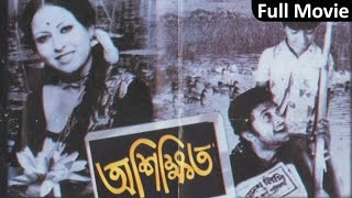 Razzak, Onjona - Oshikkhito | Full Movie | Soundtek