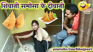 || COMEDY VIDEO || शिवानी समोसा के दीवानी || Manish Baba, Dipak, Kajal, Shivani |IMR Bhojpuri
