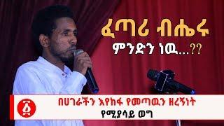 """Ethiopia: -poem """"Hememen Felega"""""""
