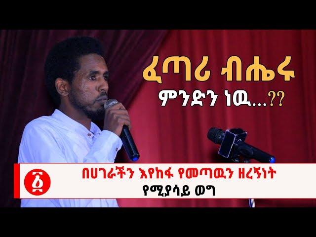 """Ethiopia:""""Fetari Biheru Mindenew?"""" Must Watch"""