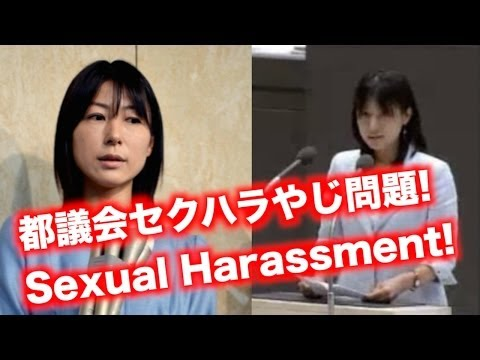 Tokyo assemblywoman heckled by male colleagues ヤジだ! (JNEWS!)