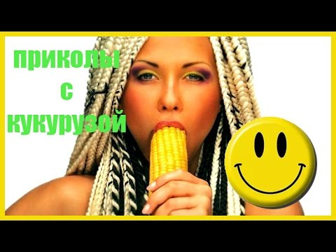 девушка дрель и кукуруза