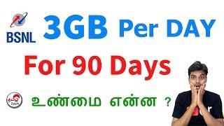 பிஎஸ்என்எல் அதிரடி -  BSNL 3GB data per day for 90 Days  | Tamil Tech News