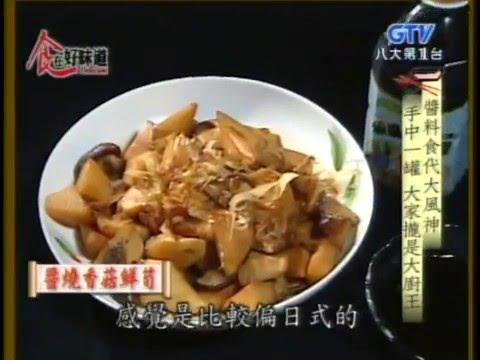 【憶霖】2007年 八大綜合台「食在好味道」憶霖專訪