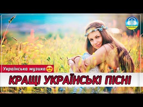 Кращі українські пісні. Музична збірка