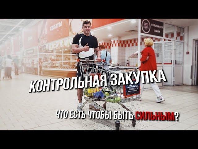 Продуктовая Корзина Дениса Вовка! Что есть чтобы быть сильным?