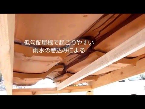 石州瓦シバオ スーパーモランS 雨漏り実験(2寸勾配)