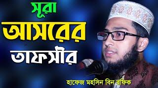 Download বিষ্ময় বালক মহসিন বিন রফিক New Bangla Waj 2017 Hafez Mohosin bin Rofiq সুরা আসরের তাফসীর 3Gp Mp4