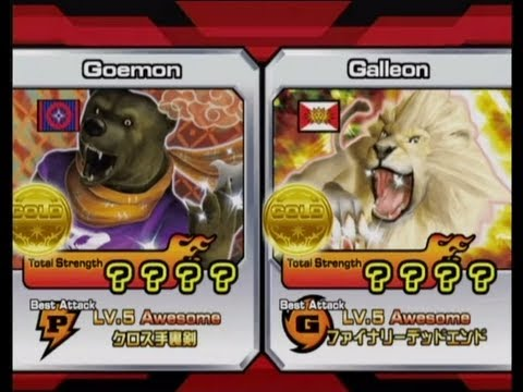 Animal Kaiser Goemon vs Galleon
