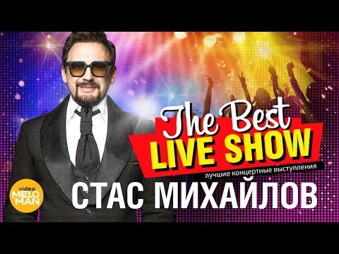 Стас Михайлов - The Best Live Show 2018
