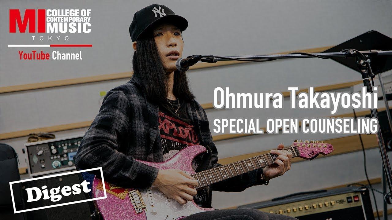 大村孝佳 (Takayoshi Ohmura) - 2018.11.14 MI TOKYOにて行われたスペシャル・オープン・カウンセリングのダイジェスト映像を公開 thm Music info Clip