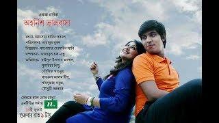 ohornish valobasha - towshif mahabub -Sumaiya Shimu- raysul islam asad - bangla new natok Promo 2017
