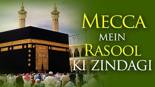 Mecca Mein Rasool Ki Zindagi - Life of Prophet Muhammad (Saw) In Mecca - Quran Teachings