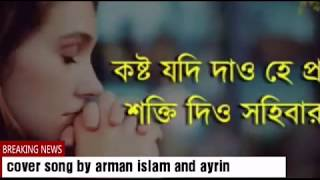 Video song Ek jibon 2 cover by harichul islam Arman