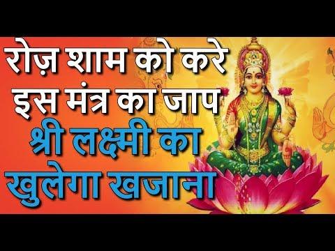 रोज़ शाम को करे इस मंत्र का जाप, श्री लक्ष्मी का खुलेगा खजाना, धन खिचेगा आपकी तरफ thumbnail