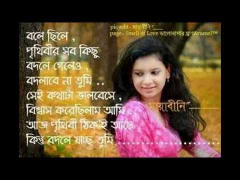 Bengali Emotional Sms video